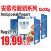 Ambpoeial Yogurt - $19.99