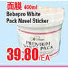 Bebepro White Pack Navel Sticker - $39.80
