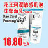 Kao Curel Foaming Wash - $16.80