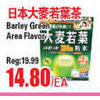 Barley Green Area Flavour - $14.80