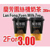Lan Fong Yuen Milk Tea - 2/$3.00